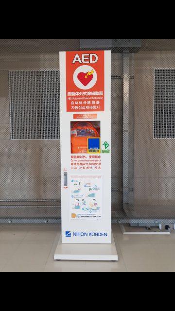 AED Schild